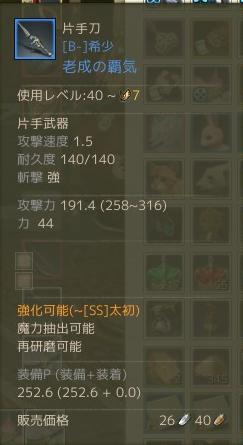 2月23日老成の覇気