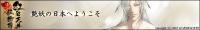 w_banner_koshiro.jpg