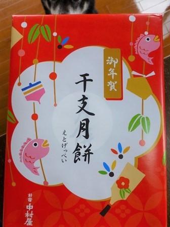 干支月餅 (2)