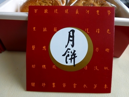 干支月餅 (6)