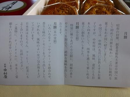 干支月餅 (7)