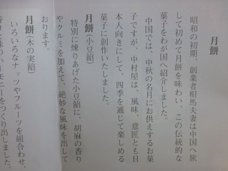 干支月餅 (8)