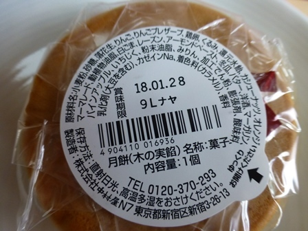 干支月餅 (11)