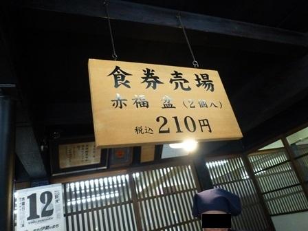おかげ横丁2017赤福本店23