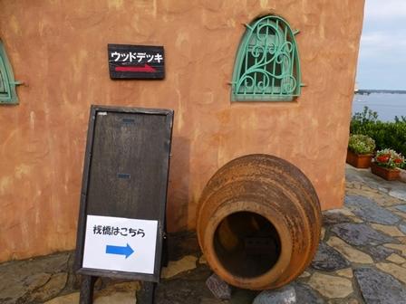 志摩地中海村お散歩30