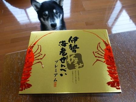 伊勢志摩2017土産14