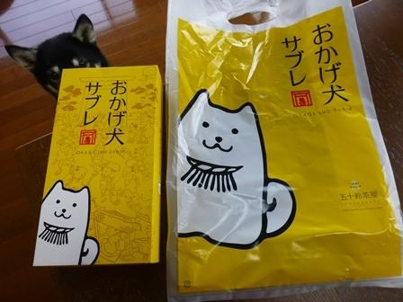 伊勢志摩2017土産31