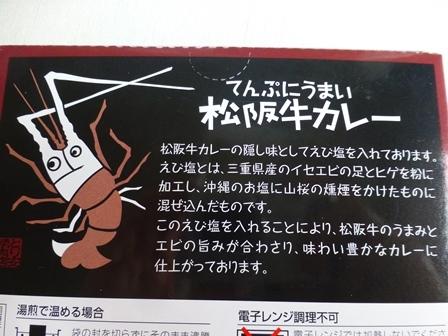 てんぷにうまい松阪牛カレー6