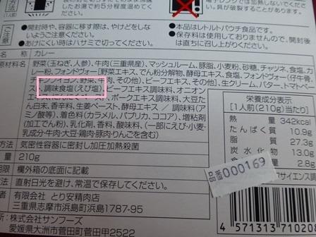 てんぷにうまい松阪牛カレー7
