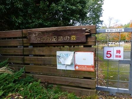 みのお記念の森 (6)