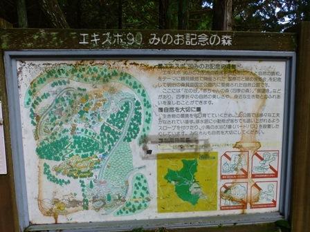 みのお記念の森 (11)