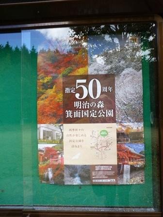 みのお記念の森 (34)