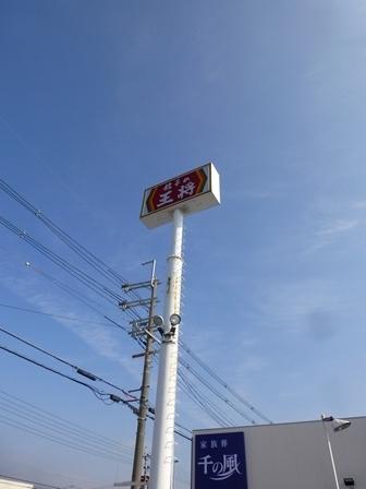 病院01202018王将2