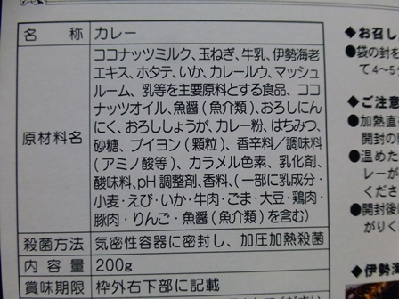 シーフードカレー伊勢海老味6