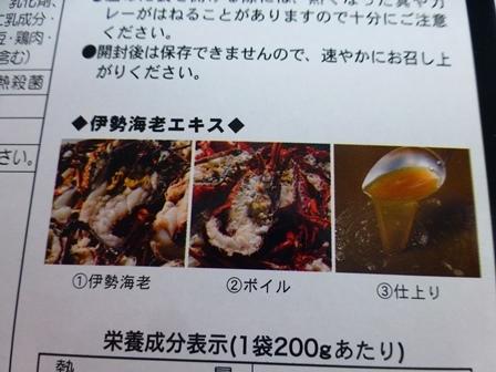 シーフードカレー伊勢海老味7