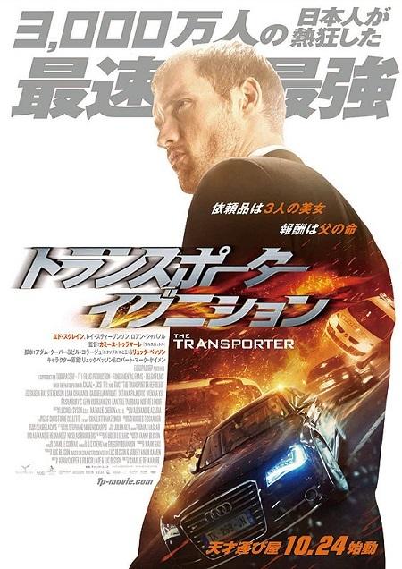 トランスポーターイグニション1