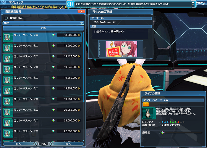 pso20180221_205714_000b.png