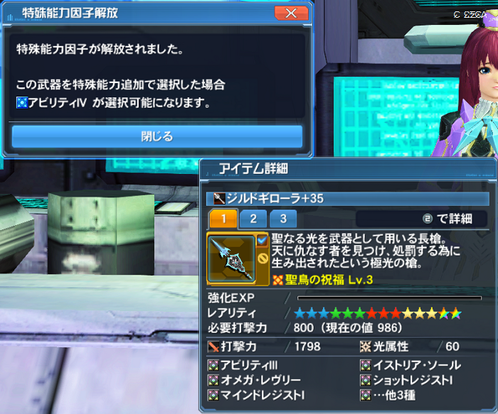 pso20180225_234635_035.png