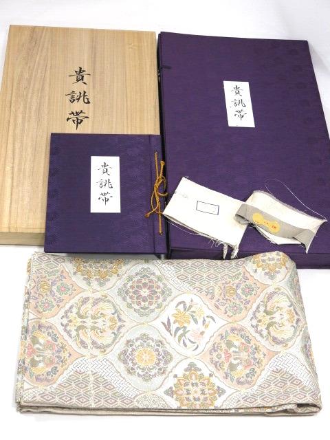 貝紫輪奈織 貴誂帯 袋帯
