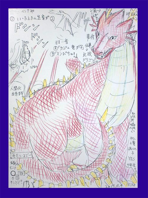 麒麟と竜のハーフ