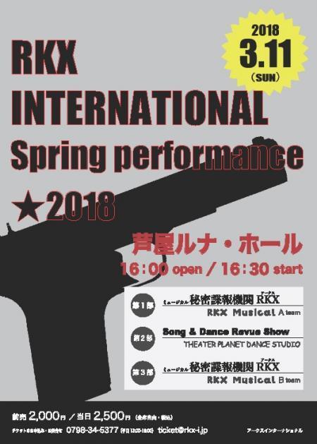 RKX春の公演2018_フライヤー