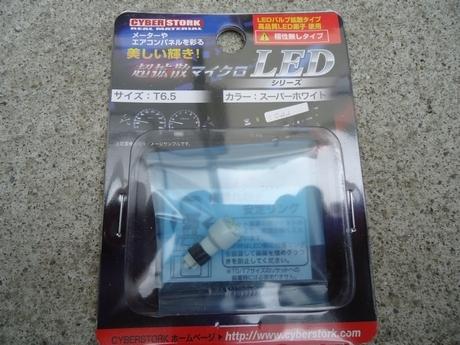 AC照明交換3