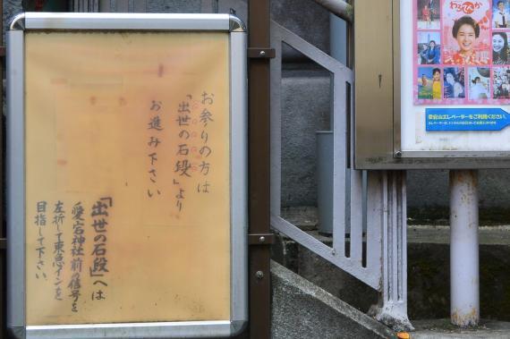 愛宕神社①
