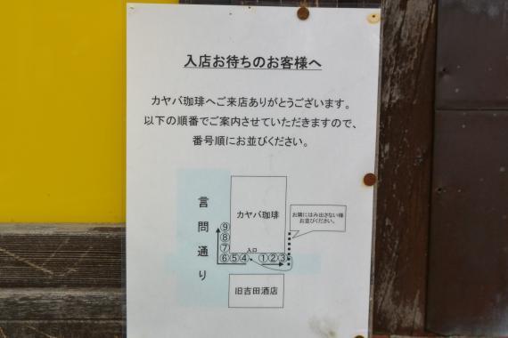 カヤバ珈琲③