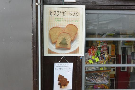 みかどパン店⑥