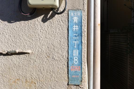 青井町名看板⑥