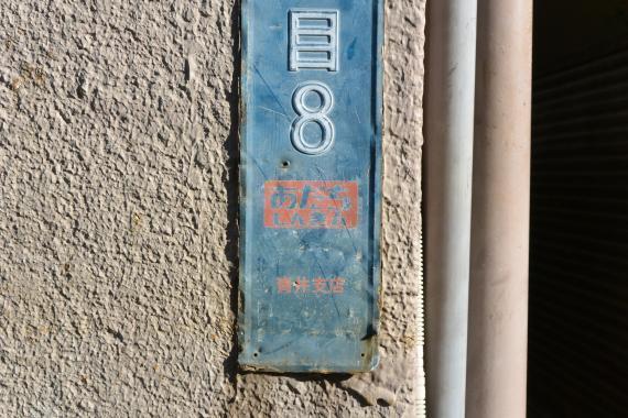 青井町名看板⑦