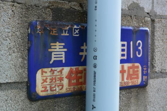 青井琺瑯看板⑨