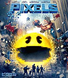 『ピクセル』って言う映画www