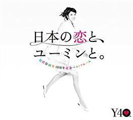 """日本音楽史上""""最も偉大な女性歌手""""は? 『松任谷由実』でいいよね?"""