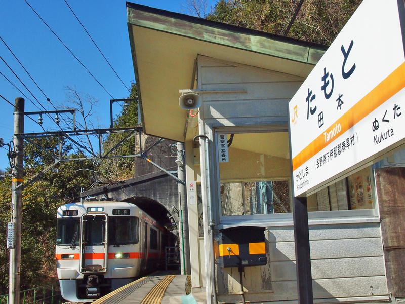 【第273話】愛知県 豊橋駅~長野県 田本駅