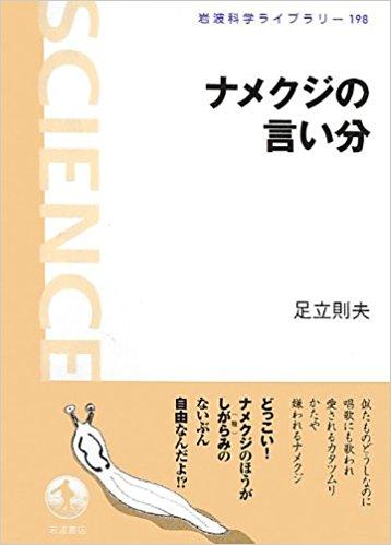 Adachi_Norio_Namekuji_no_iibun.jpg