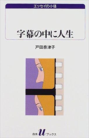 Jimaku_no_nakani_jinsei.jpg