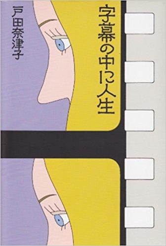 Jimaku_no_nakani_jinsei_tankou.jpg