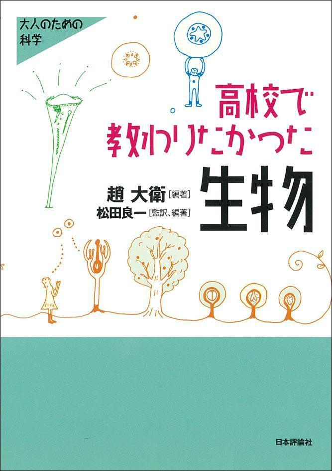 Kokode_osowaritakatta_seibutsu.jpg