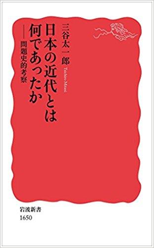 Nihon_no_kindai_towa_nannde.jpg
