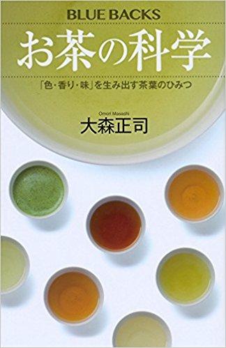 Ocha_no_kagaku_Omori.jpg