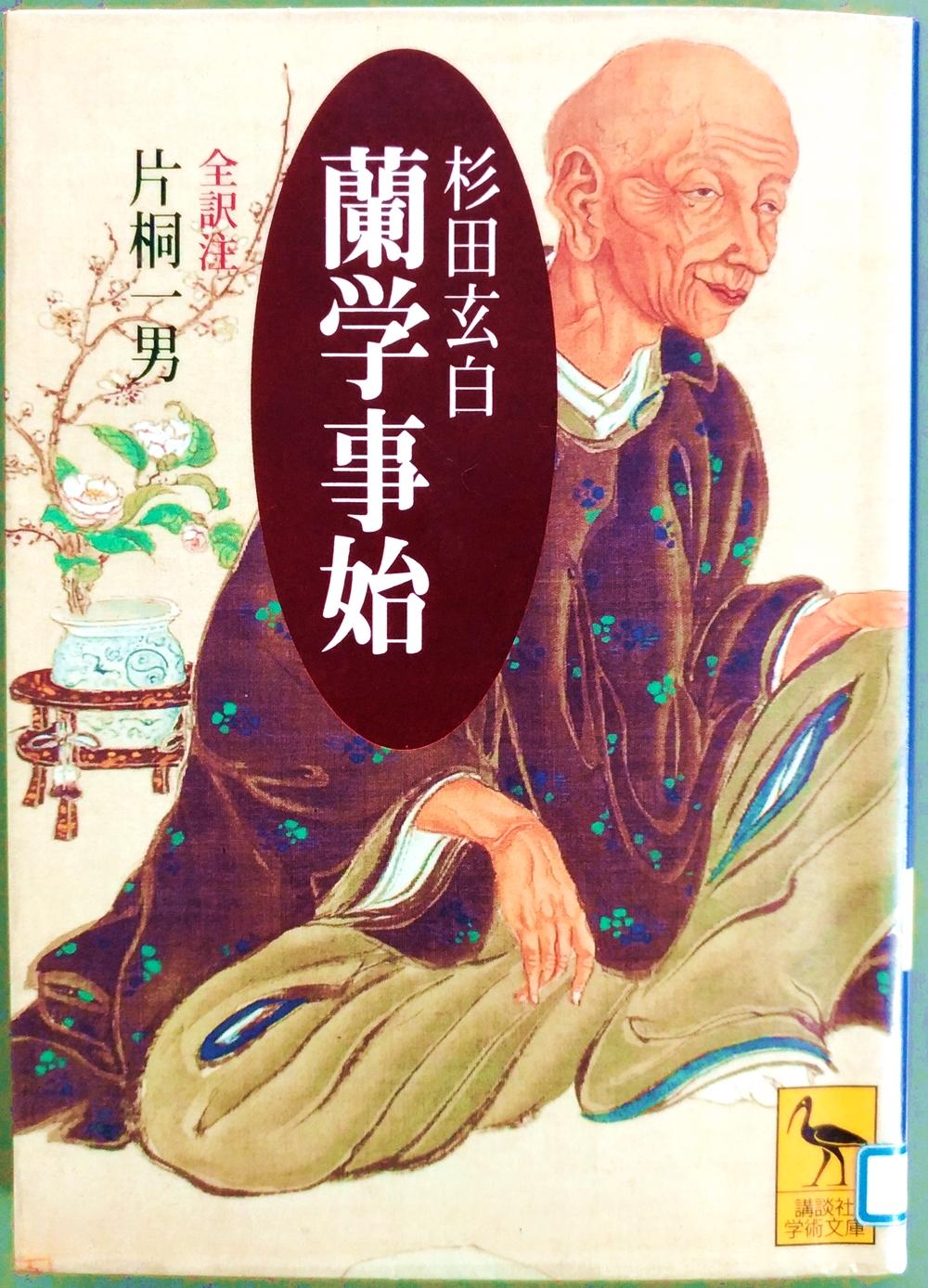 Rangaku-kotohajime_katagiri.jpg