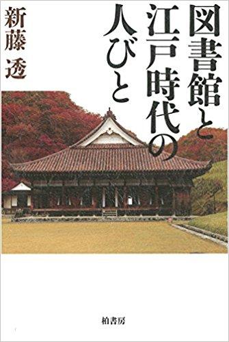 Toshokan_to_Edojidai_no_hitobito.jpg