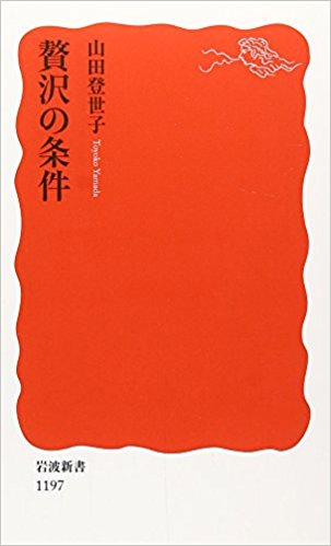 Zeitaku_no_jouken_cover.jpg