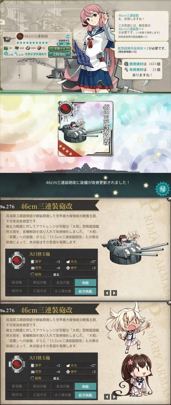 連装 砲 改 46cm 三