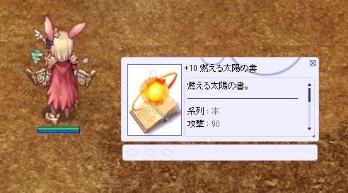 _10太陽の書