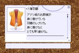 _7陣羽織