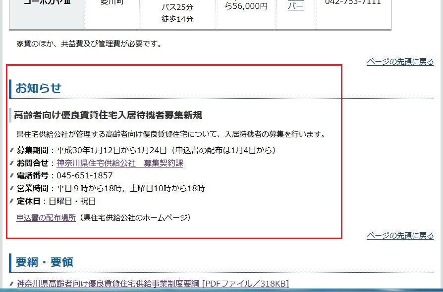 神奈川県 高齢者向け優良賃貸住宅入居待機者募集
