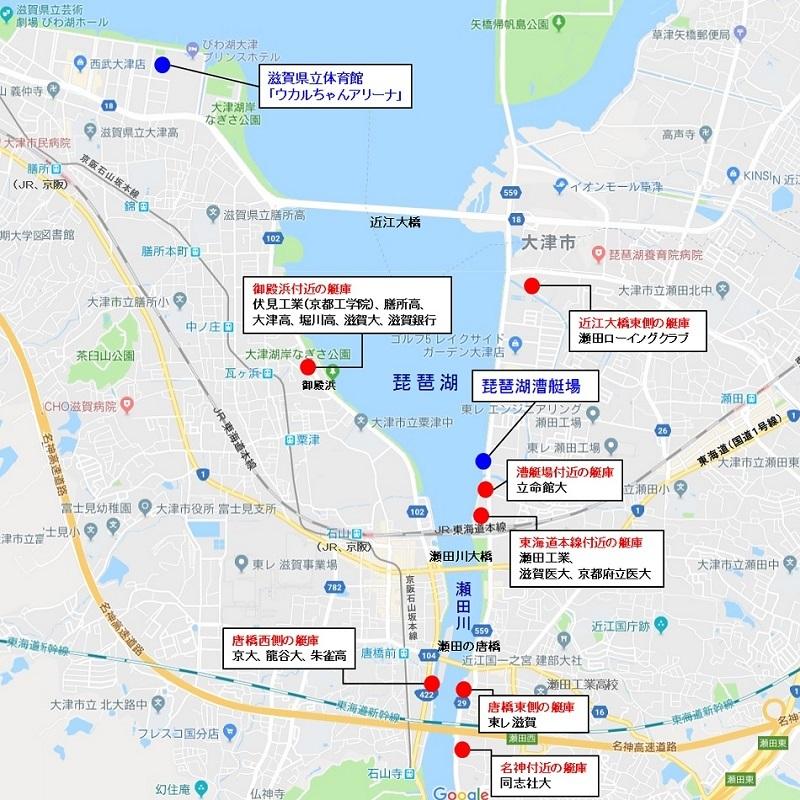瀬田周辺 艇庫マップ(体育館含む)800×800