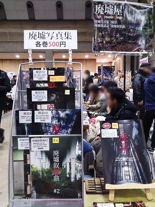 コミックマーケット93(2017.12.31) 廃墟屋ブース